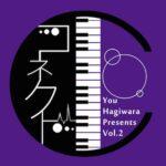 萩原悠Presents Vol.2「コネクト・真」 END ROLL