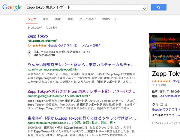 zepp tokyo 東京テレポート