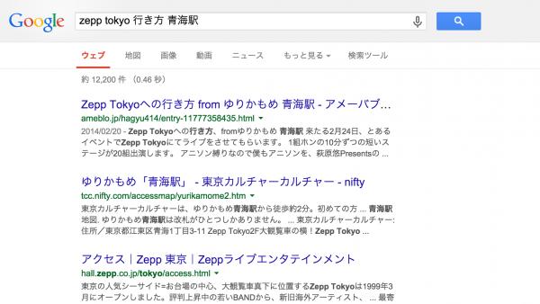 zepp tokyo 行き方 青海駅