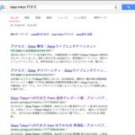 Googleの検索順位の仕組みとペナルティについて