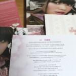 台湾でPileさんのアルバム[Jewel Vox]買ったのでとりあえず開封する!