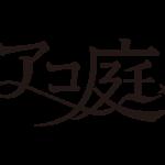アコ庭Cafe Vol.1