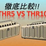 THR10とTHR5の違いを比較レビュー【YAMAHAギターアンプ】