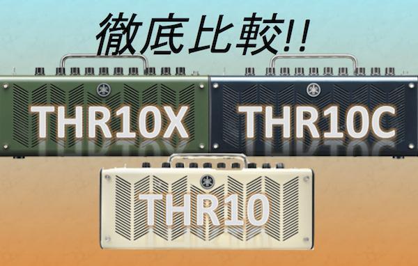 THR10CX