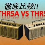 THR5とTHR5Aと違いを比較レビュー!【YAMAHA(ヤマハ)ギターアンプ】