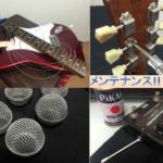 機材,楽器のメンテナンス!!2016