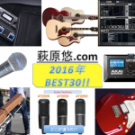 萩原悠.com 2016年 アクセスランキング BEST30 (*´ڡ`●)