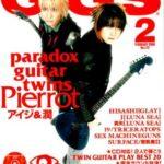 月刊GIGSを購読する