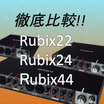 Rubix22,Rubix24,Rubix44の違いを比較レビュー【Rolandインターフェイス】