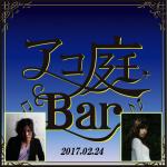 """2017.2.24 """"アコ庭BAR feat.愛璃""""開催!"""