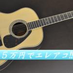 5万円前後のおすすめエレアコ5選!!【ライブが出来る入門アコギ】
