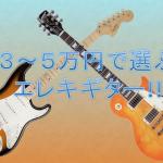 3万円から5万円くらいまでのおすすめエレキギター4選!!