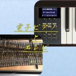 電子ピアノとエレクトリックピアノ(エレピ)の違い
