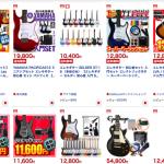 通販でギターを買うときの気を付けるポイントまとめ