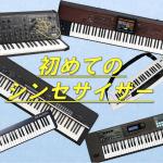 初めてのシンセサイザーキーボードの選び方【初心者におすすめのシンセはどれだ!】