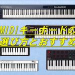 MIDIキーボードの選び方とおすすめ機種