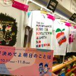 Moratorium Pants(モラパン)「君が決めてよ明日のことは」を観てきました!at渋谷ARTON