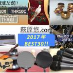 萩原悠.com 2017年 アクセスランキング BEST30 •̀.̫•́✧