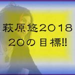 萩原悠 2018年の目標