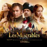 映画 レ・ミゼラブル(Les Misérables)の感想
