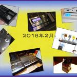 萩原悠 2月の活動報告