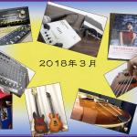 萩原悠 3月の活動報告