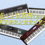 【初めての】5万〜10万円で始めるシンセサイザーキーボードオススメ