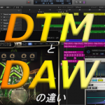 DAWとDTMの違い(打ち込み?宅録?)