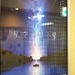 サンシャインでGLAYコラボプラネタリウムを観て来た