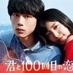 【映画】君と100回目の恋を観た感想