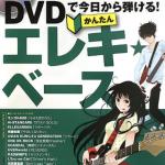 【おすすめ教則本】DVDで今日から弾ける!簡単エレキベース