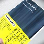 藤本健著 DTM用語辞典 のレビュー