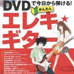 【初心者におすすめ教則本】DVDで今日から弾ける!エレキギター