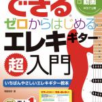 """おすすめ教則本""""ゼロからはじめるエレキギター超入門"""""""