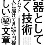 """イケダハヤト氏""""武器としての書く技術""""から得たこと"""