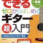 大人,おじさん向けの一番わかりやすいギター教則本の紹介(アコギに特化)
