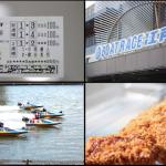 初めての競艇!ボートレース江戸川に行って来た体験記