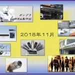 萩原悠 11月の活動報告