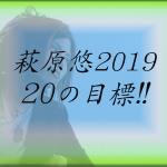 萩原悠2019年20個の目標