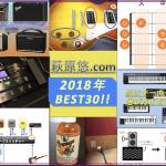 萩原悠.com 2018年 アクセスランキング BEST30 ٩(๑˃̌ۿ˂̌๑)۶