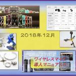 萩原悠 12月の活動報告