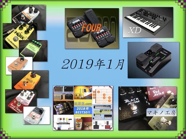 matome-201901