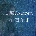萩原悠.com 4周年を振り返る