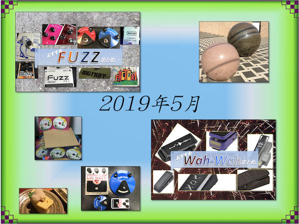 matome-201905