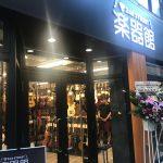 セカンドストリート楽器館下北沢店に行って来た!