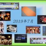 萩原悠 7月の活動報告