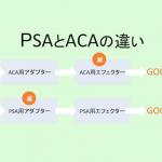 PSAとACAの違い【BOSSコンパクトの電源】