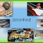 萩原悠 9月の活動報告