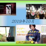 萩原悠 10月の活動報告