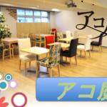 アコ庭Cafe Vol.3開催後記